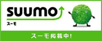 SUUMO(スーモ) スーモ掲載中!