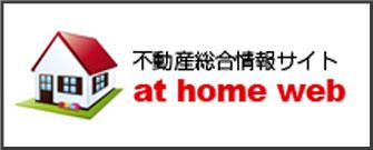 不動産情報総合サイト at home web