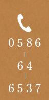 0586-64-6537